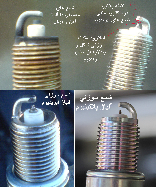 http://jamalcar.com/shop/images/products/originals/40_115_spark-plug-ngk-autolite.jpg
